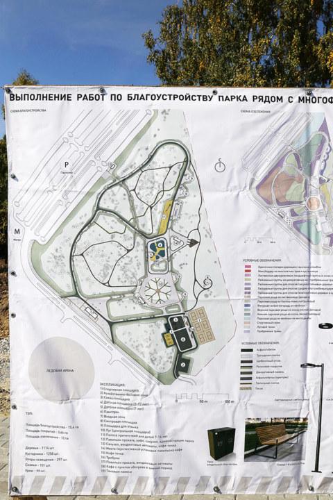 парк схема ремонта