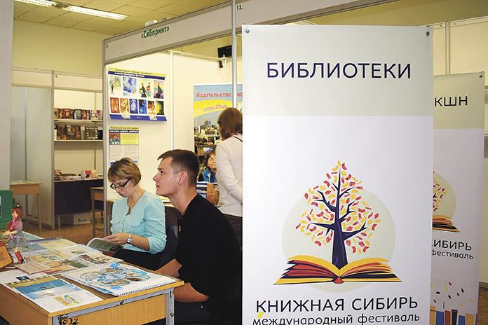 В Новосибирске готовятся к фестивалю «Книжная Сибирь»
