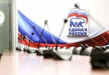 Партия «Единая Россия» по итогам состоявшихся выборов подтвердила статус ведущей политической силы Новосибирской области