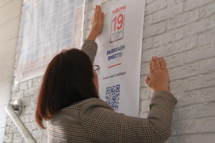 Выборы 2021 календарь выборов