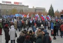 День народного единства Новосибирск