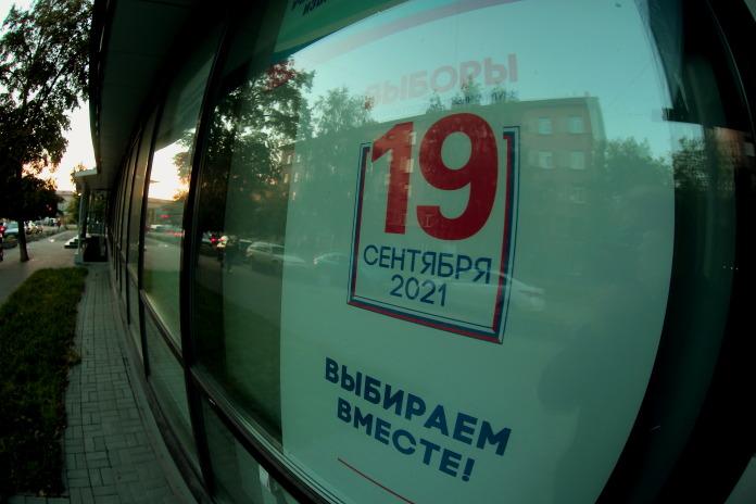 Выборы 19 сентября 2021