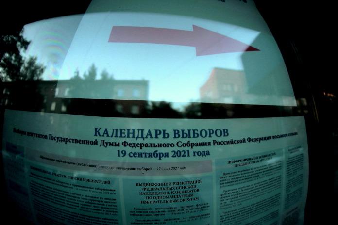 выдоры 19 сентября Госдума РФ