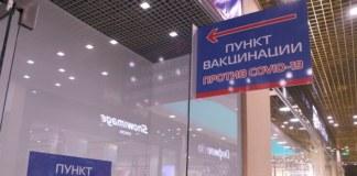 Пункты вакцинации от коронавируса в Новосибирске