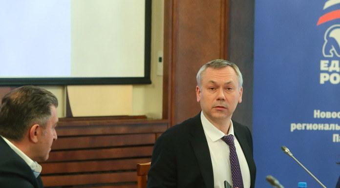 Андрей Травников Единая Россия