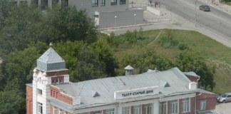 новосибирский театр «Старый дом»
