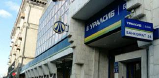 Управляющим филиалом ПАО «БАНК УРАЛСИБ» в Новосибирске назначена Наталья Голубева