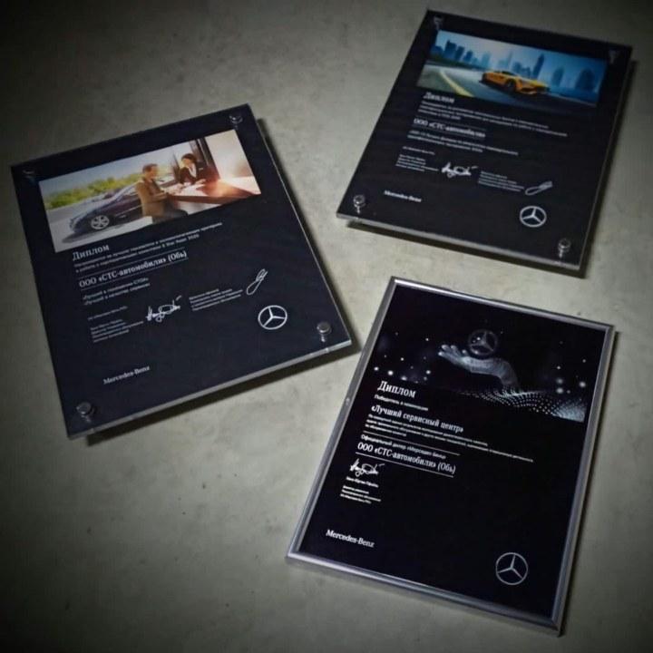 Новосибирский дилер Mercedes-Benz был признан лучшим по качеству сервиса в сети марки - Фотография