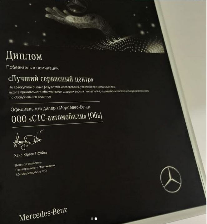 Миниатюра для: Новосибирский дилер Mercedes-Benz был признан лучшим по качеству сервиса в сети марки