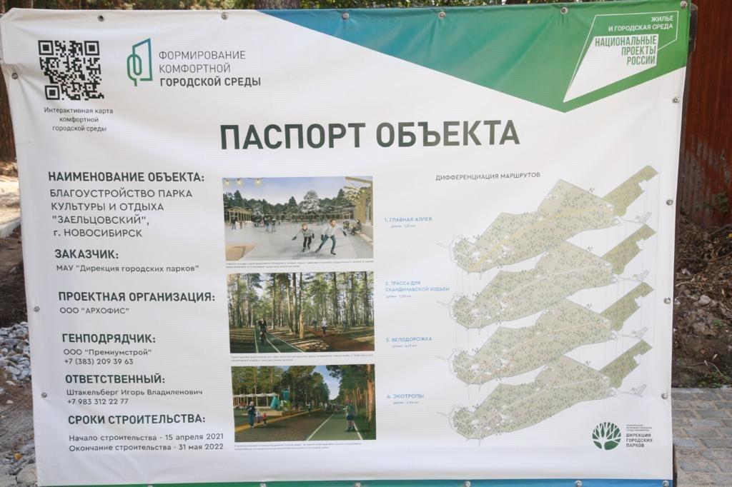 Реконструкцию Заельцовского парка в Новосибирске завершат раньше намеченного срока - Изображение