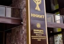 Новосибирский НИИ туберкулеза нарушил антимонопольное законодательство