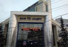 В банке «Акцепт» назначили нового председателя правления