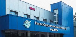 Завод «Искра»
