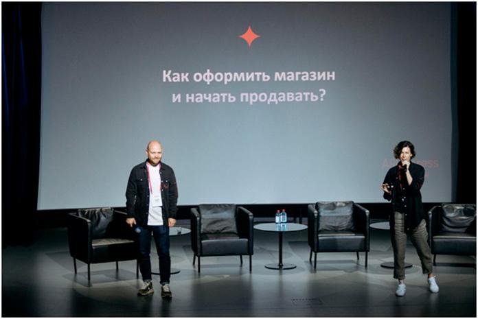 AliExpress конференция для продавцов