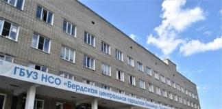 Кредиторская задолженность Бердской центральной городской больницы