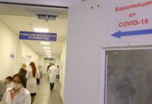 Вакцинация, коронавирус