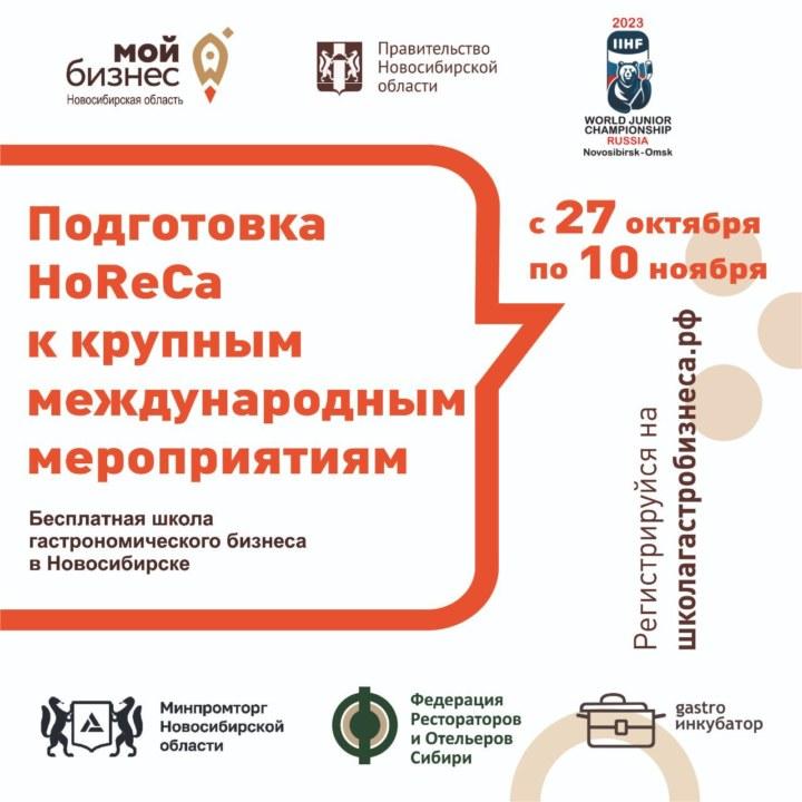 Школа гастрономического бизнеса Новосибирск