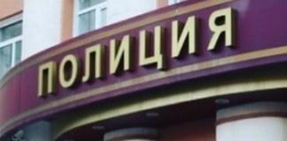 Сотрудника полиции в Новосибирске задержали с наркотиками