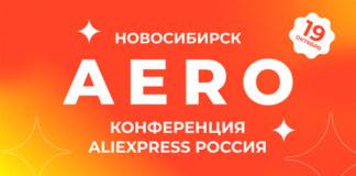AliExpress конференция для продавцов AERO Новосибирск