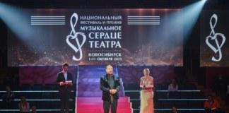в Новосибирске состоялось закрытие Национального фестиваля и премии «Музыкальное сердце театра»