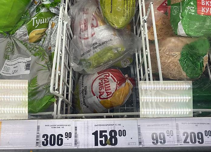 """Цены на курицу в магазине """"Мария Ра"""""""